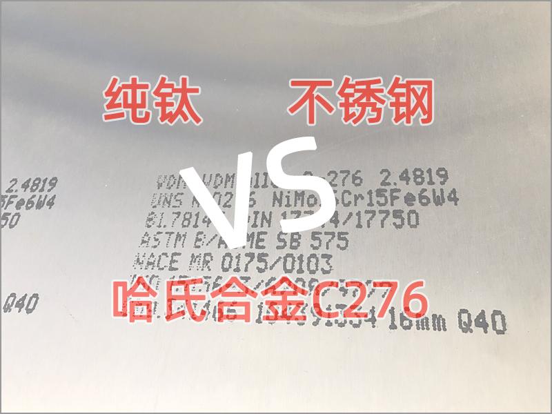 纯钛耐腐蚀性,不锈钢耐腐蚀性,哈氏合金C276耐腐蚀性
