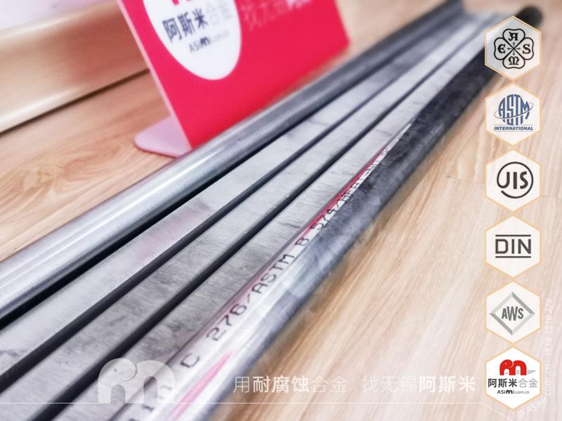 哈氏合金C276,C22棒材,哈氏合金板材
